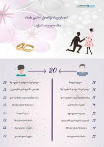 graphic_wedd (1)